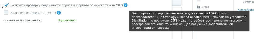 synology_ldap_cifs